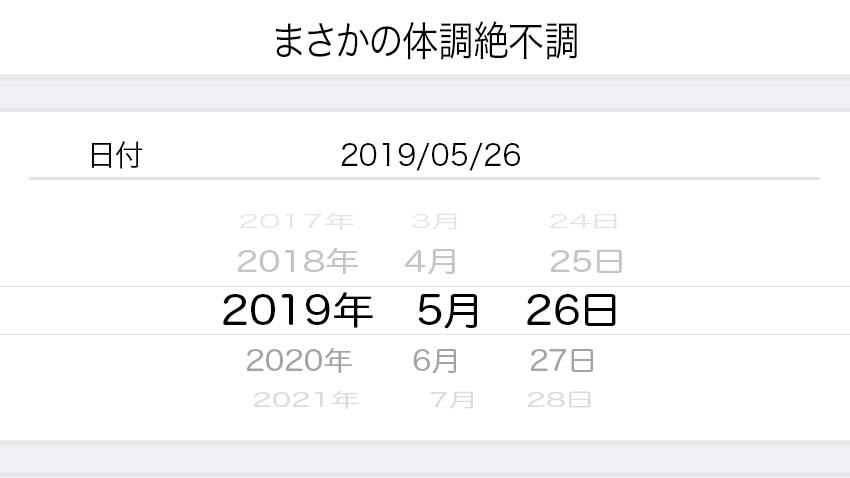 まさかの体調絶不調 5月26日in深圳