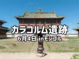 カラコルム遺跡 6月4日inモンゴル