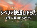 シベリア鉄道LIFE② 6月17日inイルクーツク
