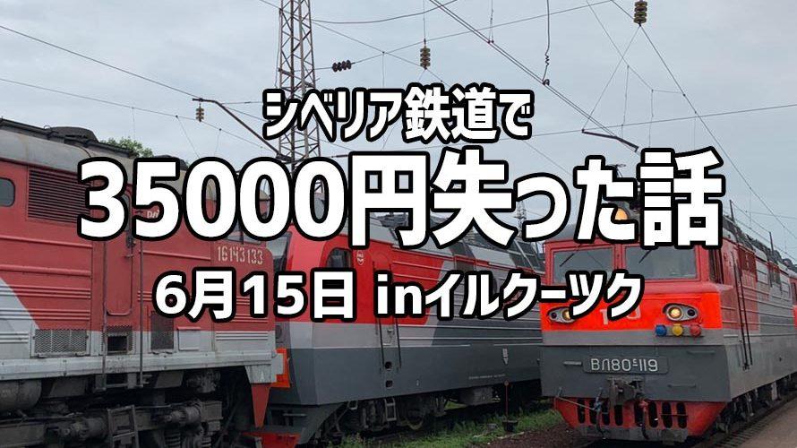 シベリア鉄道で35000円失った話 6月15日inイルクーツク