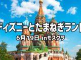 ディズニーとたまねぎランド 6月19日inモスクワ