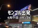 モンゴル出発 6月11日inモンゴル