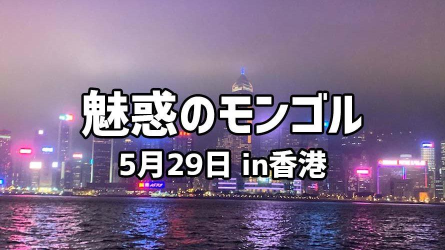 魅惑のモンゴル 5月29日 in 香港