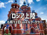 ロシア上陸 6月12日inイルクーツク