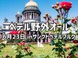 ペテル野外オール 6月23日inサンクトペテルブルク
