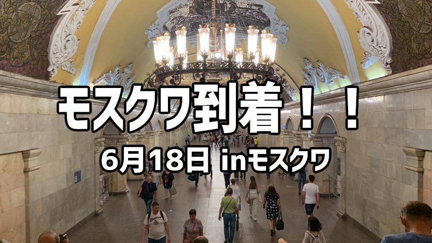 モスクワ到着!! 6月18日inモスクワ