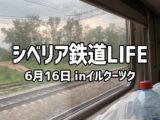 シベリア鉄道LIFE 6月16日inイルクーツク