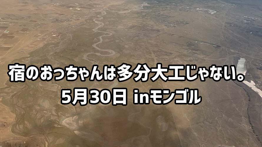 宿のおっちゃんは多分大工じゃない。5月30日inモンゴル
