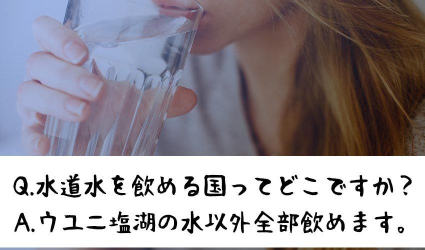ウユニ塩湖の水以外、全部飲めるよ。