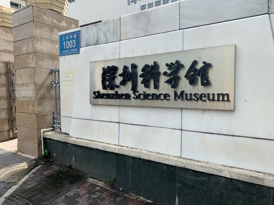 深圳科学館