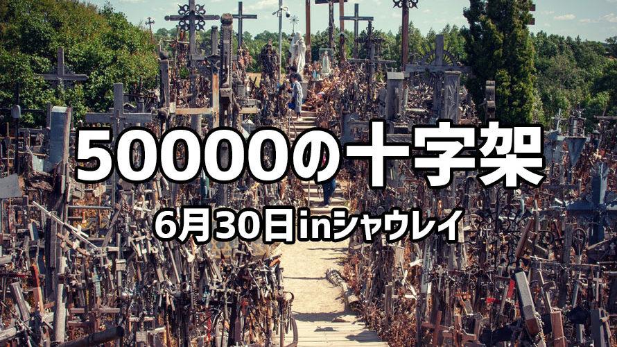 50000の十字架 6月30日inシャウレイ