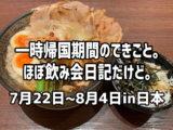 一時帰国期間のできごと。ほぼ飲み会日記だけど。7月22日〜8月4日in日本