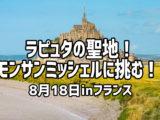 ラピュタの聖地!モンサンミッシェルに挑む! 8月18日inフランス