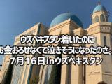 ウズベキスタン着いたのにお金おろせなくて泣きそうになったのさ。7月16日inウズベキスタン