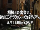 相棒との出会い。憧れのゴンドラタウン、ヴェネツィアへ。 8月13日inイタリア