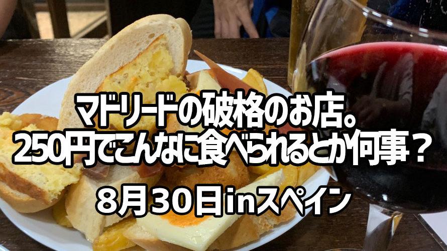 マドリードの破格のお店。250円でこんなに食べられるとか何事? 8月30日