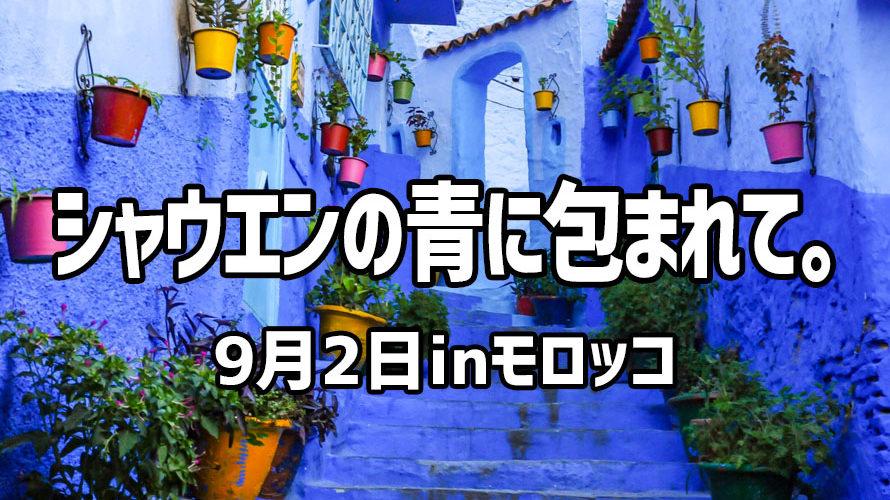 シャウエンの青に包まれて。 9月2日inモロッコ
