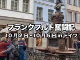 フランクフルト奮闘記 10月2日〜10月5日 inドイツ