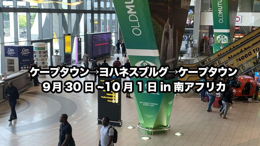 ケープタウン→ヨハネスブルグ→ケープタウン 9月30日〜10月1日in南アフリカ