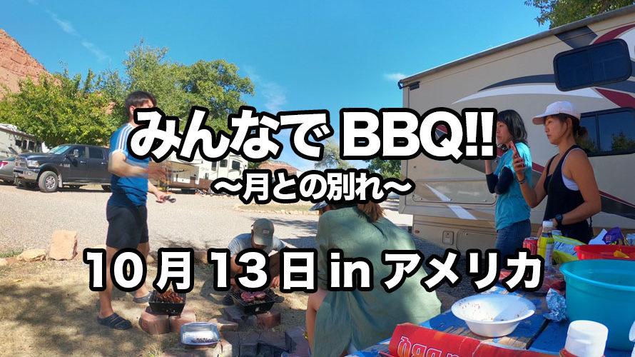 みんなでBBQ!!〜月との別れ〜10月13日