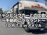 キャンピングカーとの出会い〜手始めにララランド〜10月7日inアメリカ