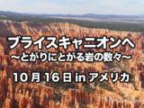 ブライスキャニオンへ〜とがりにとがる岩の数々〜10月16日inアメリカ