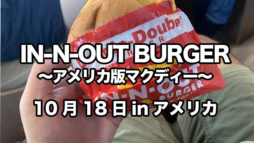 IN-N-OUT BURGER〜アメリカ版マクディー〜