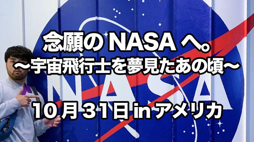 念願のNASAへ。〜宇宙飛行士を夢見たあの頃〜10月31日inアメリカ