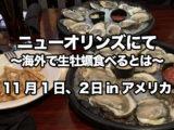 ニューオリンズにて〜海外で生牡蠣を食べるとは〜 11月1日、2日inアメリカ