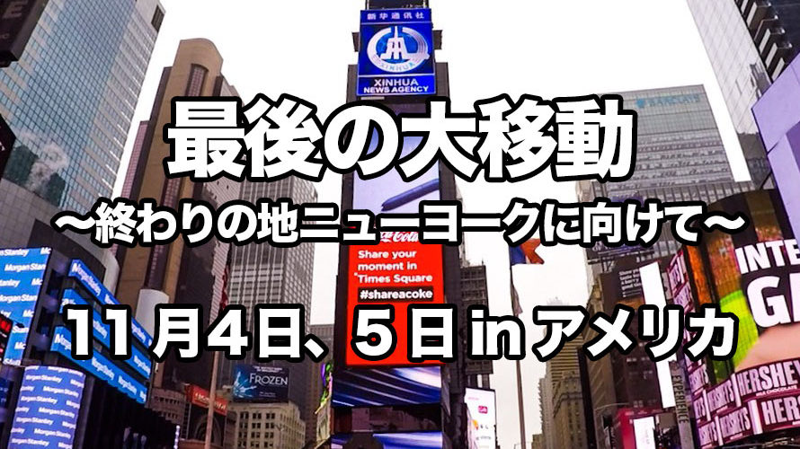 最後の大移動〜終わりの地ニューヨークに向けて〜11月4日、5日